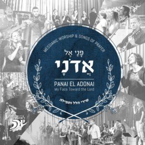 MY FACE TOWARD THE LORD | PANAI EL ADONAI New Messianic Worship & Prayer Songs